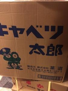 茨城県常総市 駄菓子