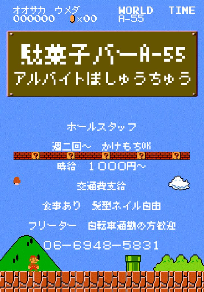 梅田 アルバイト募集 駄菓子